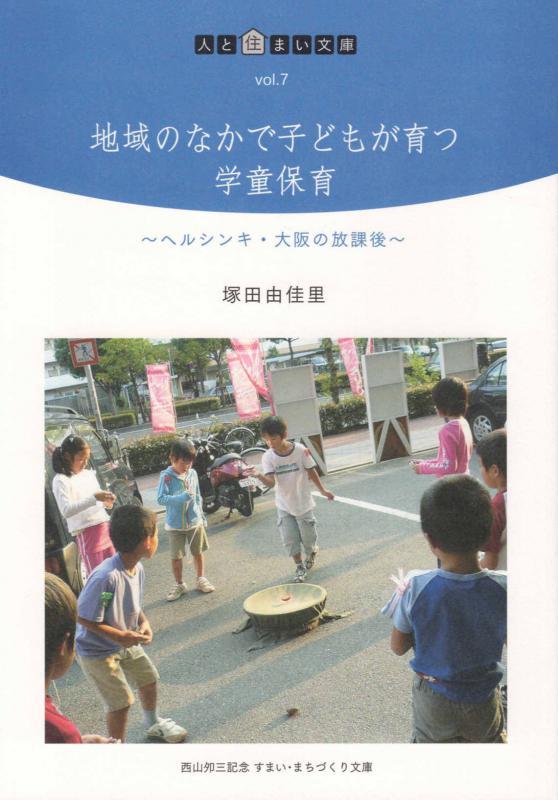 地域のなかで子どもが育つ学童保育~ヘルシンキ・大阪の放課後~